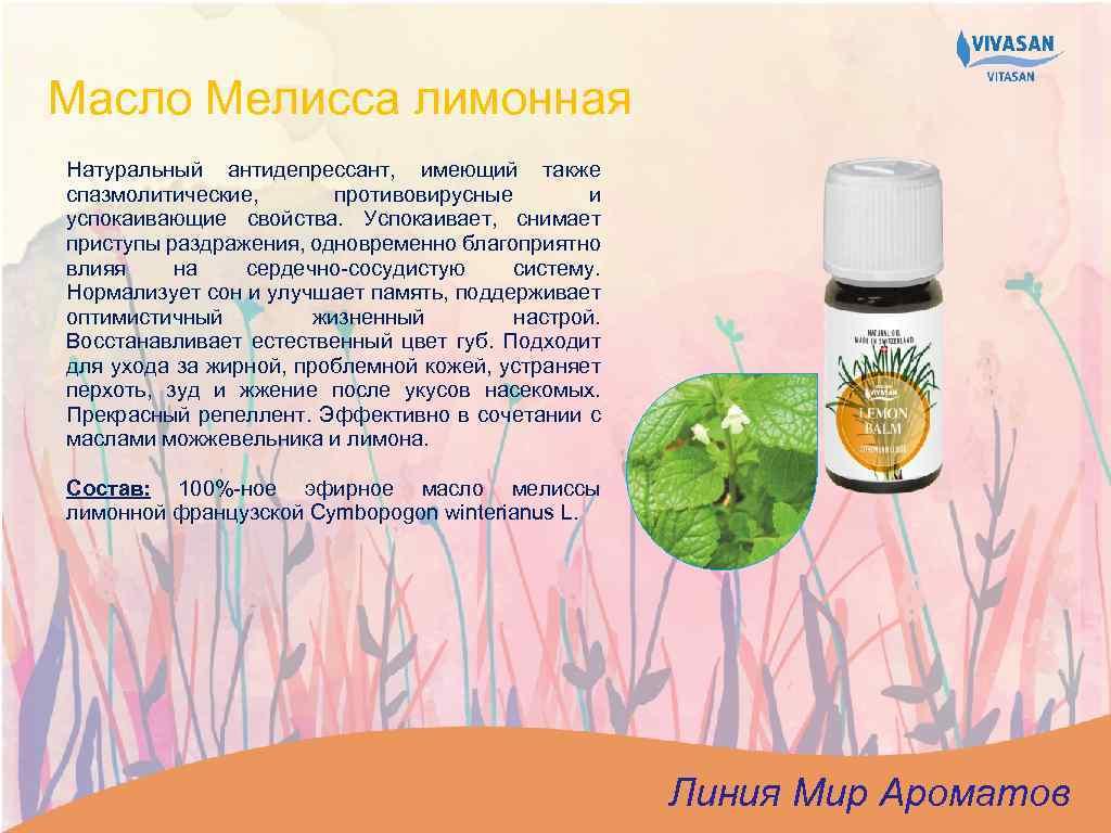Масло Мелисса лимонная Натуральный антидепрессант, имеющий также спазмолитические, противовирусные и успокаивающие свойства. Успокаивает, снимает