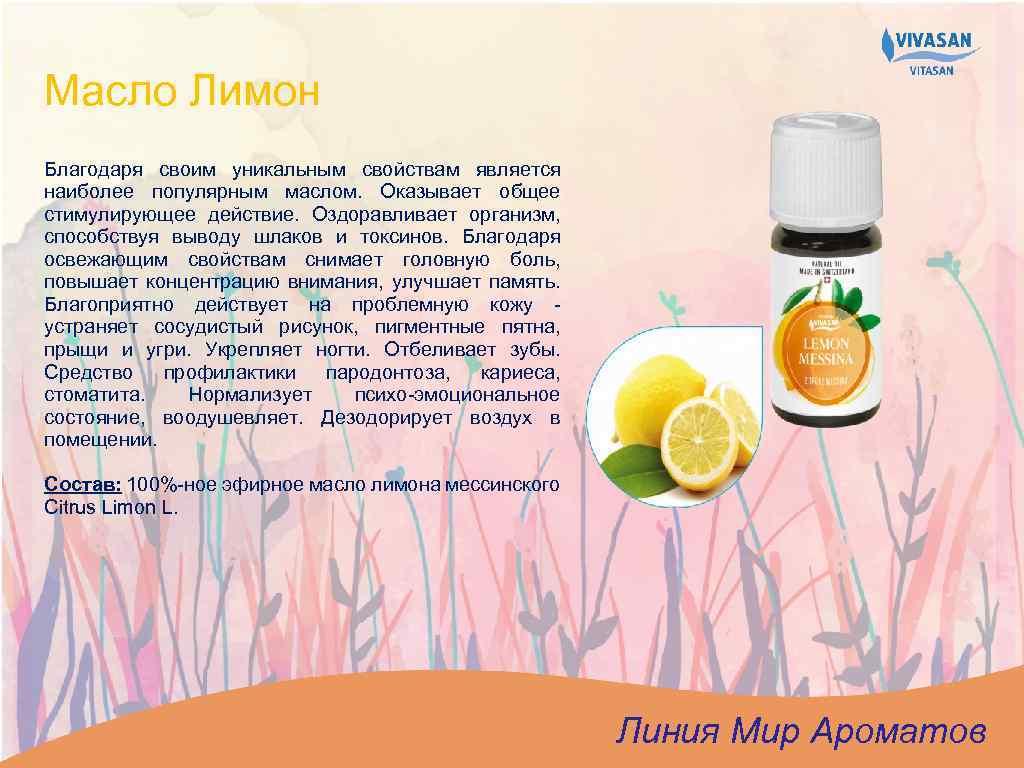 Масло Лимон Благодаря своим уникальным свойствам является наиболее популярным маслом. Оказывает общее стимулирующее действие.