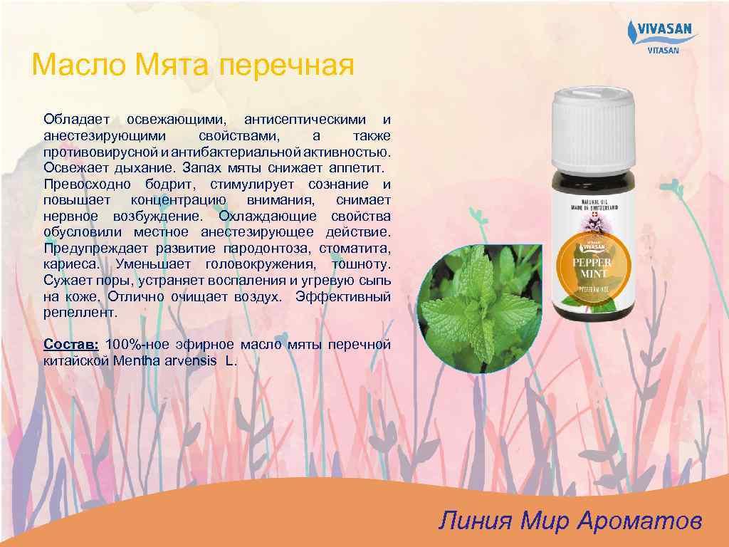 Масло Мята перечная Обладает освежающими, антисептическими и анестезирующими свойствами, а также противовирусной и антибактериальной
