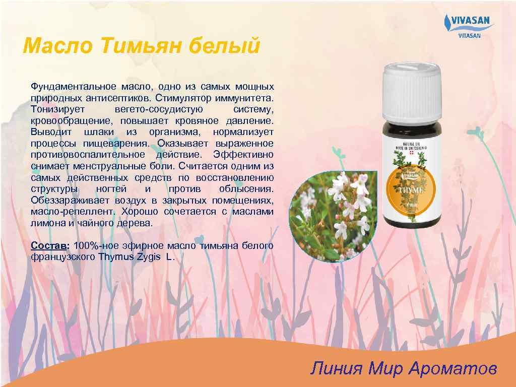 Масло Тимьян белый Фундаментальное масло, одно из самых мощных природных антисептиков. Стимулятор иммунитета. Тонизирует