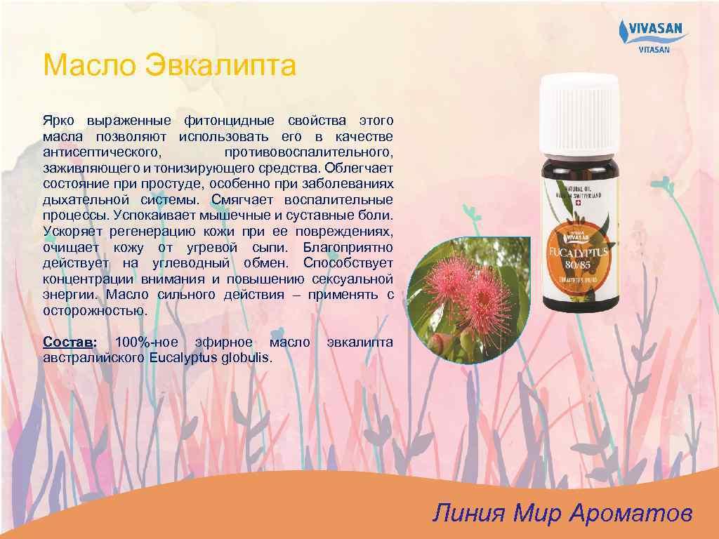 Масло Эвкалипта Ярко выраженные фитонцидные свойства этого масла позволяют использовать его в качестве антисептического,