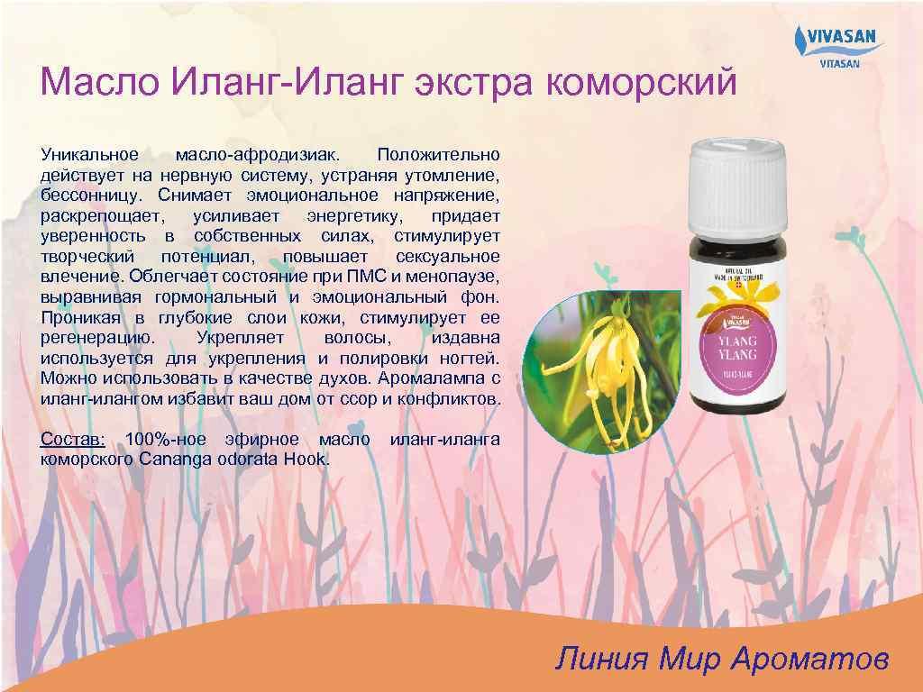 Масло Иланг-Иланг экстра коморский Уникальное масло-афродизиак. Положительно действует на нервную систему, устраняя утомление, бессонницу.