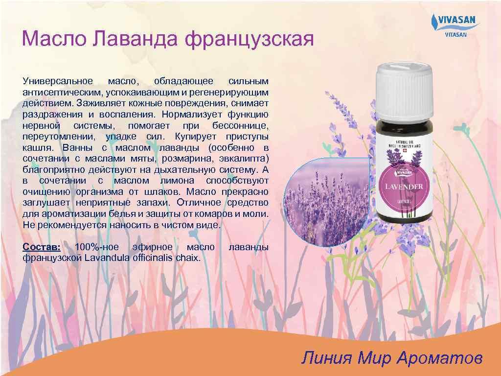 Масло Лаванда французская Универсальное масло, обладающее сильным антисептическим, успокаивающим и регенерирующим действием. Заживляет кожные