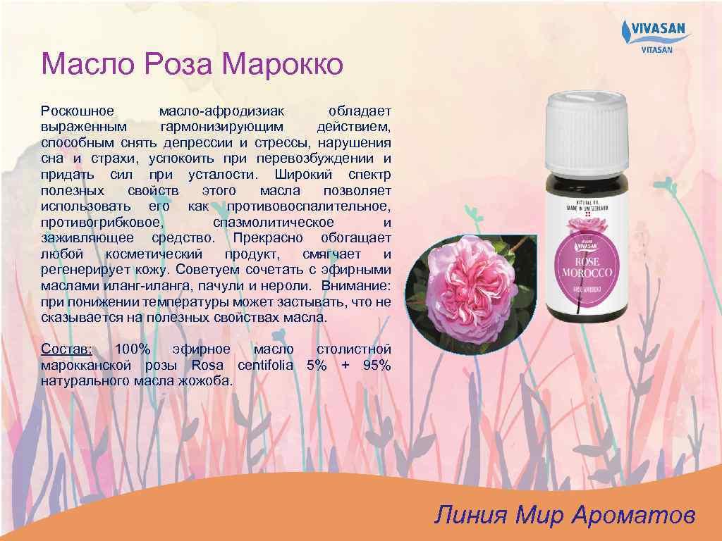Масло Роза Марокко Роскошное масло-афродизиак обладает выраженным гармонизирующим действием, способным снять депрессии и стрессы,