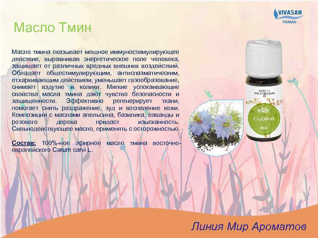 Масло Тмин Масло тмина оказывает мощное иммуностимулирующее действие, выравнивая энергетическое поле человека, защищает от