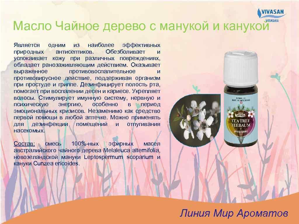 Масло Чайное дерево с манукой и канукой Является одним из наиболее эффективных природных антисептиков.
