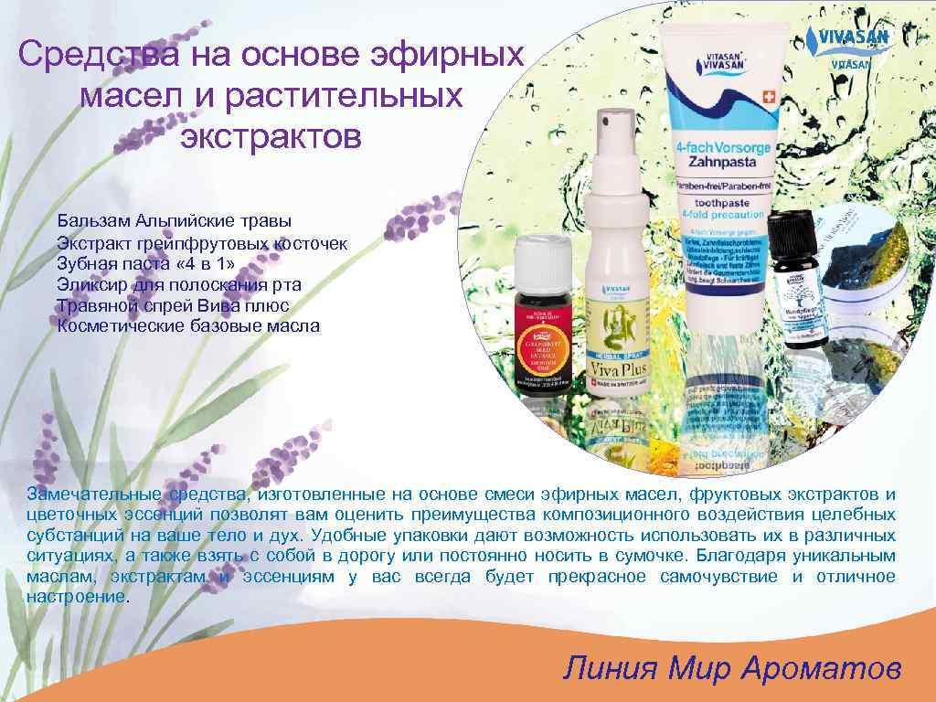 Средства на основе эфирных масел и растительных экстрактов Бальзам Альпийские травы Экстракт грейпфрутовых косточек