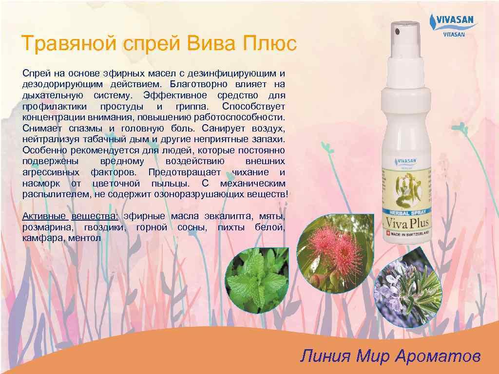 Травяной спрей Вива Плюс Спрей на основе эфирных масел с дезинфицирующим и дезодорирующим действием.