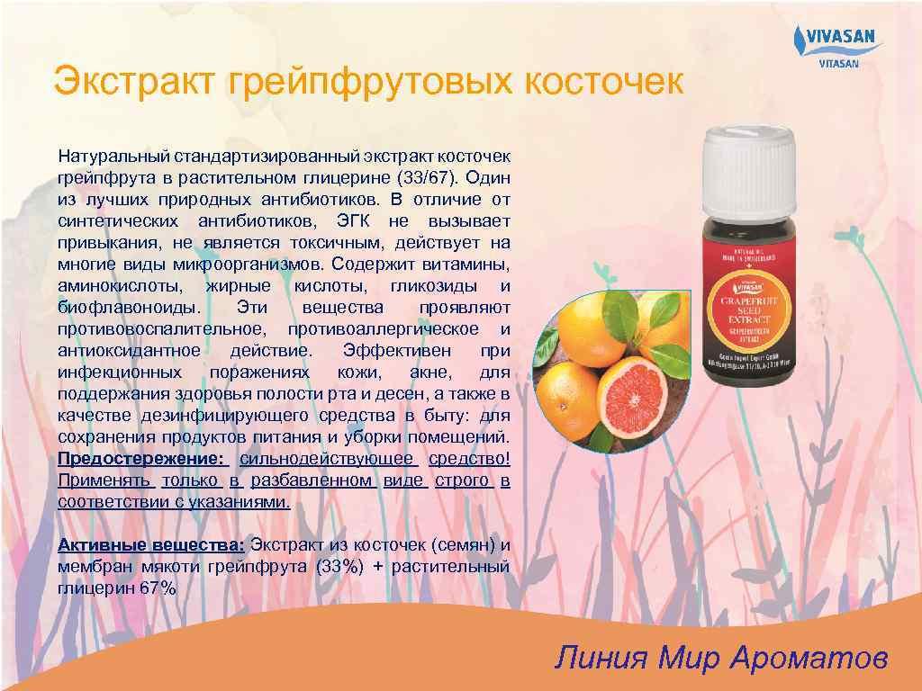 Экстракт грейпфрутовых косточек Натуральный стандартизированный экстракт косточек грейпфрута в растительном глицерине (33/67). Один из