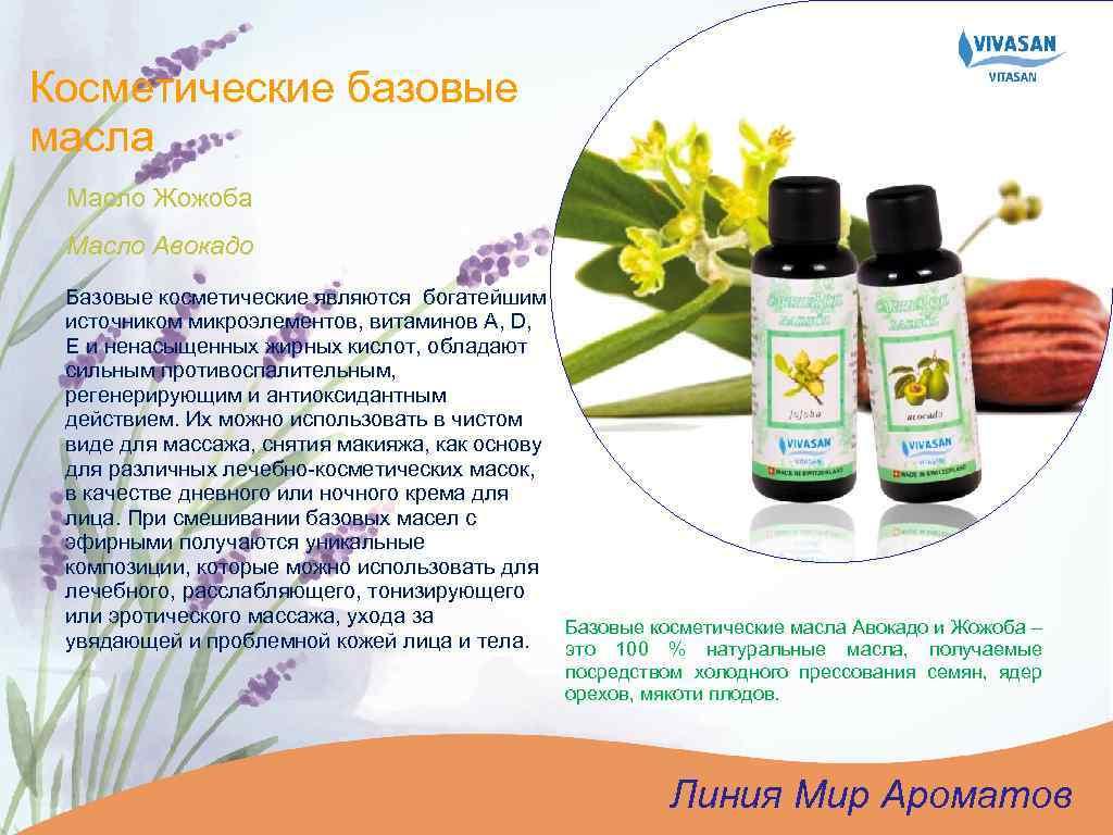 Косметические базовые масла Масло Жожоба Масло Авокадо Базовые косметические являются богатейшим источником микроэлементов, витаминов