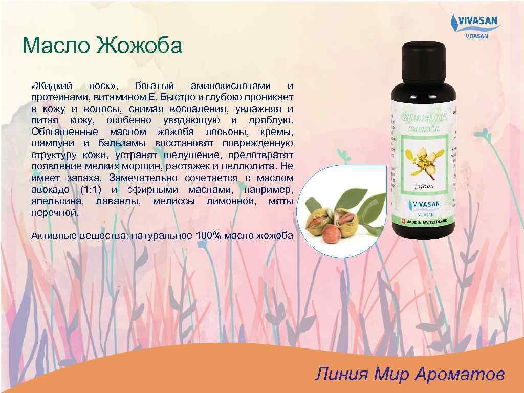 Масло Жожоба «Жидкий воск» , богатый аминокислотами и протеинами, витамином Е. Быстро и глубоко