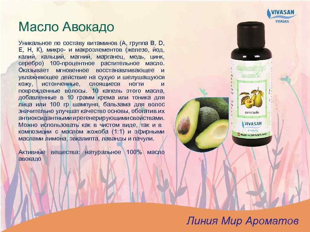Масло Авокадо Уникальное по составу витаминов (А, группа В, D, Е, Н, К), микро-