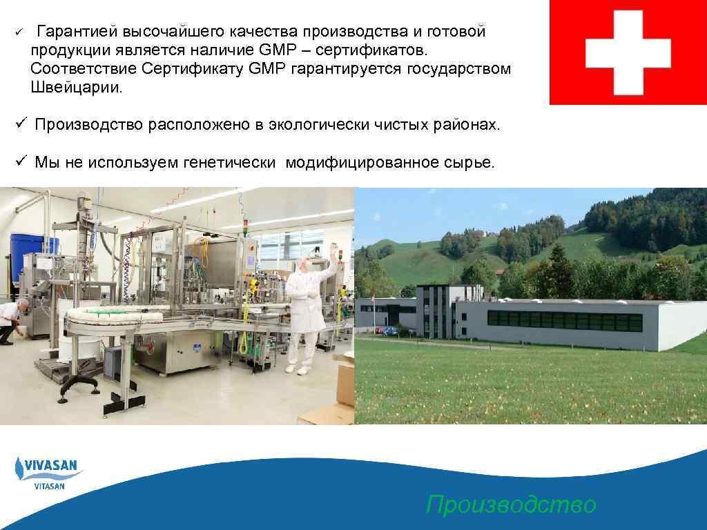 ü Гарантией высочайшего качества производства и готовой продукции является наличие GMP – сертификатов. Соответствие