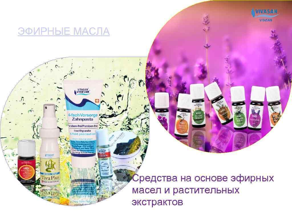 ЭФИРНЫЕ МАСЛА Средства на основе эфирных масел и растительных экстрактов