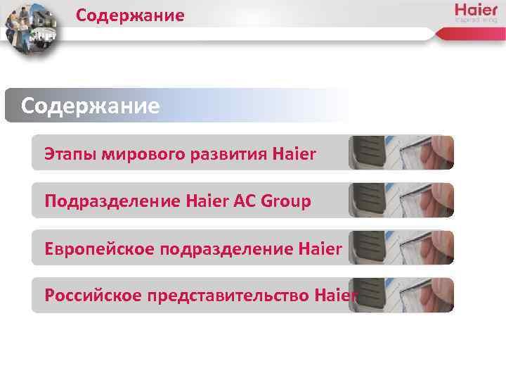 Содержание Этапы мирового развития Haier Подразделение Haier AC Group Европейское подразделение Haier Российское представительство