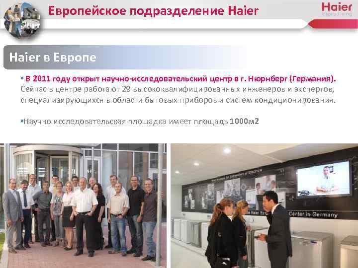 Европейское подразделение Haier в Европе • В 2011 году открыт научно-исследовательский центр в г.