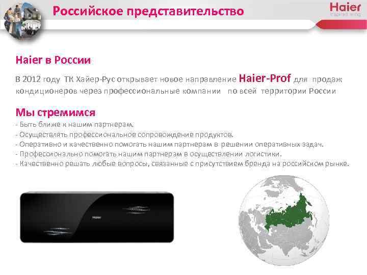 Российское представительство Haier в России В 2012 году ТК Хайер-Рус открывает новое направление Haier-Prof