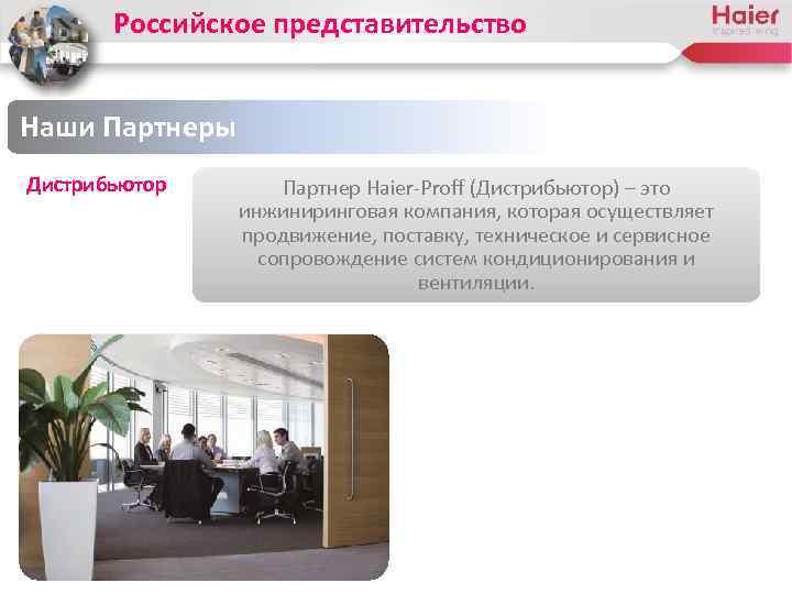 Российское представительство Наши Партнеры Дистрибьютор Партнер Haier-Proff (Дистрибьютор) – это инжиниринговая компания, которая осуществляет