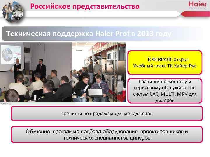 Российское представительство Техническая поддержка Haier Prof в 2013 году 2 Фото с Первого семинара