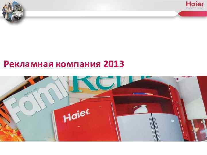 Рекламная компания 2013