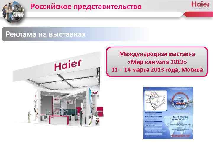 Российское представительство Реклама на выставках Международная выставка «Мир климата 2013» 11 – 14 марта