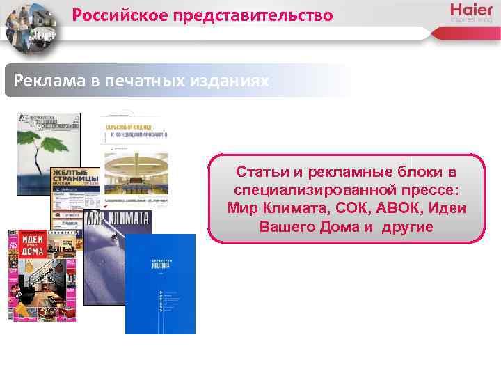 Российское представительство Реклама в печатных изданиях Статьи и рекламные блоки в специализированной прессе: Мир