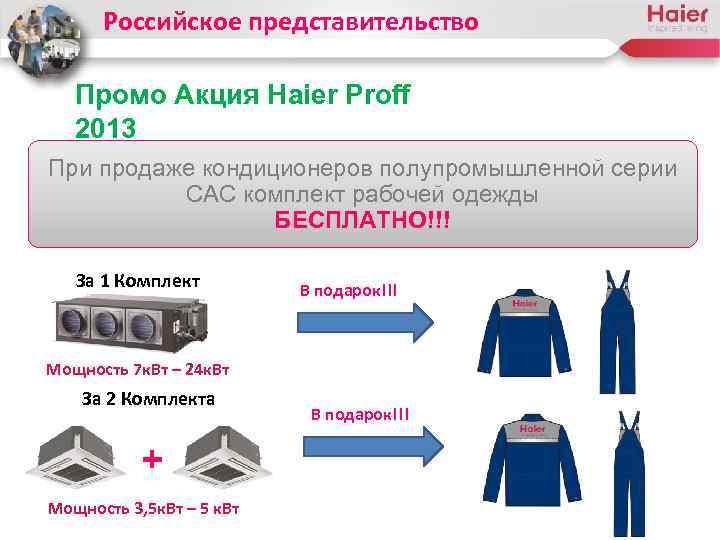 Российское представительство Промо Акция Haier Proff 2013 При продаже кондиционеров полупромышленной серии CAC комплект