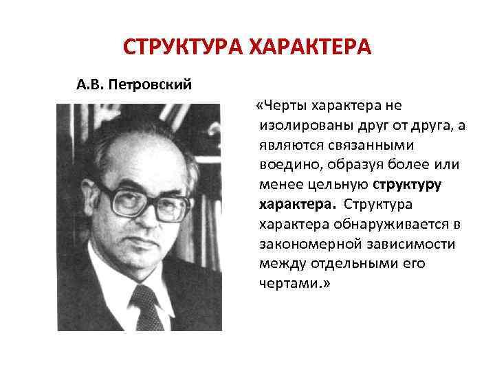 СТРУКТУРА ХАРАКТЕРА А. В. Петровский «Черты характера не. изолированы друг от друга, а являются
