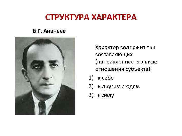 СТРУКТУРА ХАРАКТЕРА Б. Г. Ананьев. Характер содержит три составляющих (направленность в виде отношения субъекта):