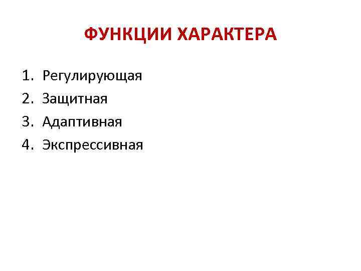 ФУНКЦИИ ХАРАКТЕРА 1. 2. 3. 4. Регулирующая Защитная Адаптивная Экспрессивная
