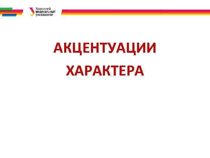 . АКЦЕНТУАЦИИ ХАРАКТЕРА