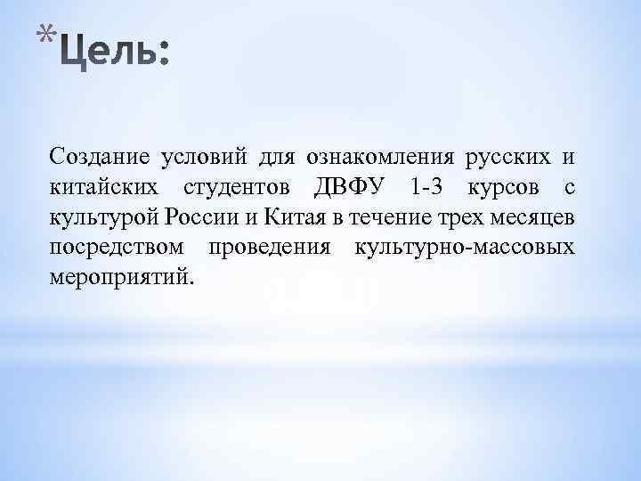 * Создание условий для ознакомления русских и китайских студентов ДВФУ 1 -3 курсов с