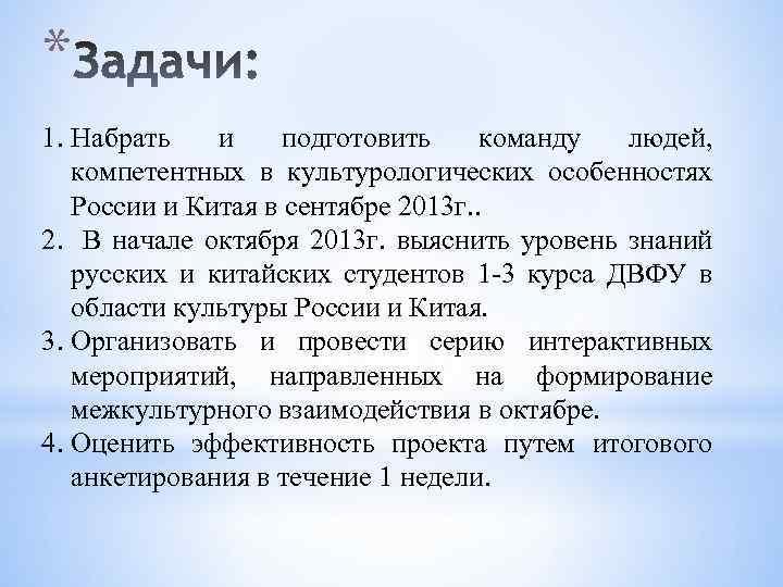 * 1. Набрать и подготовить команду людей, компетентных в культурологических особенностях России и Китая