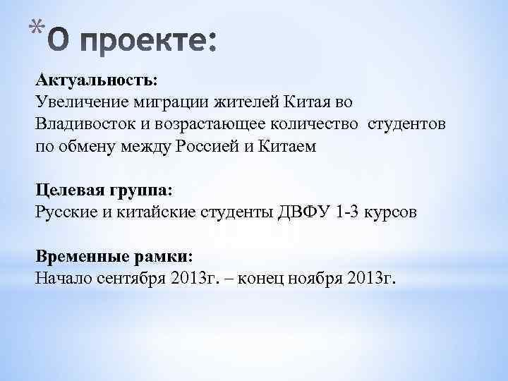 * Актуальность: Увеличение миграции жителей Китая во Владивосток и возрастающее количество студентов по обмену