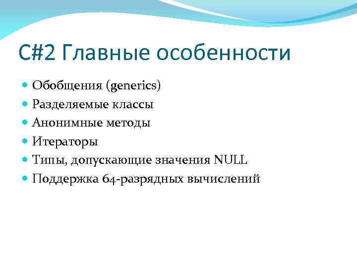 С#2 Главные особенности Обобщения (generics) Разделяемые классы Анонимные методы Итераторы Типы, допускающие значения NULL