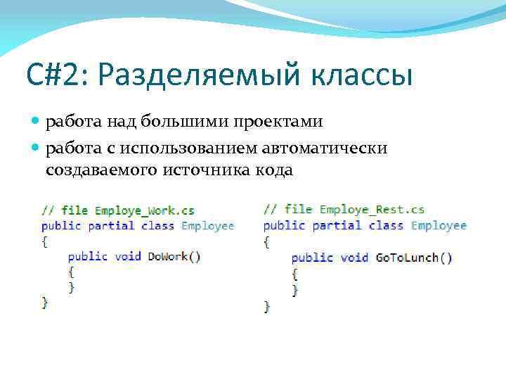 C#2: Разделяемый классы работа над большими проектами работа с использованием автоматически создаваемого источника кода