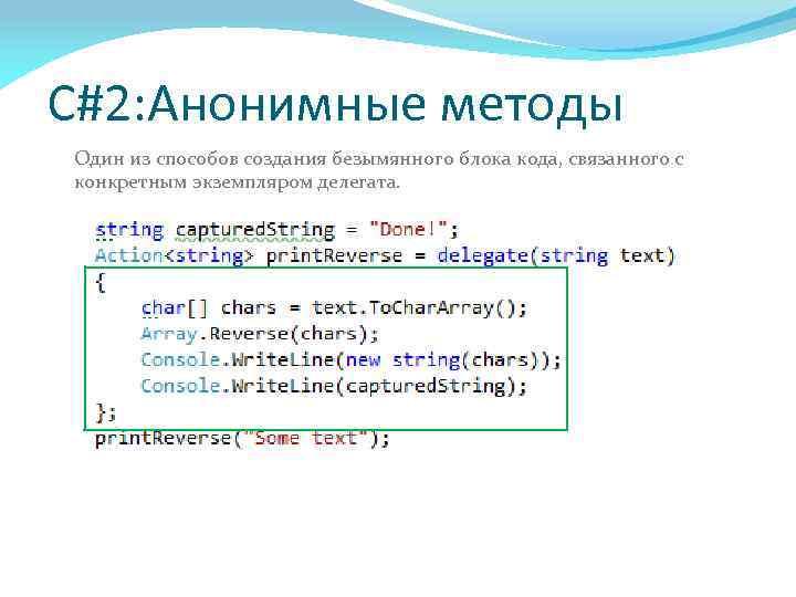 C#2: Анонимные методы Один из способов создания безымянного блока кода, связанного с конкретным экземпляром