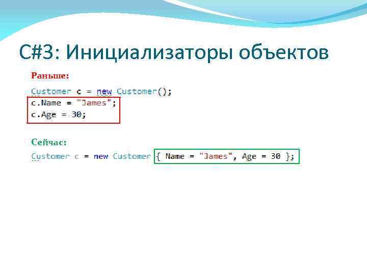 C#3: Инициализаторы объектов Раньше: Сейчас: