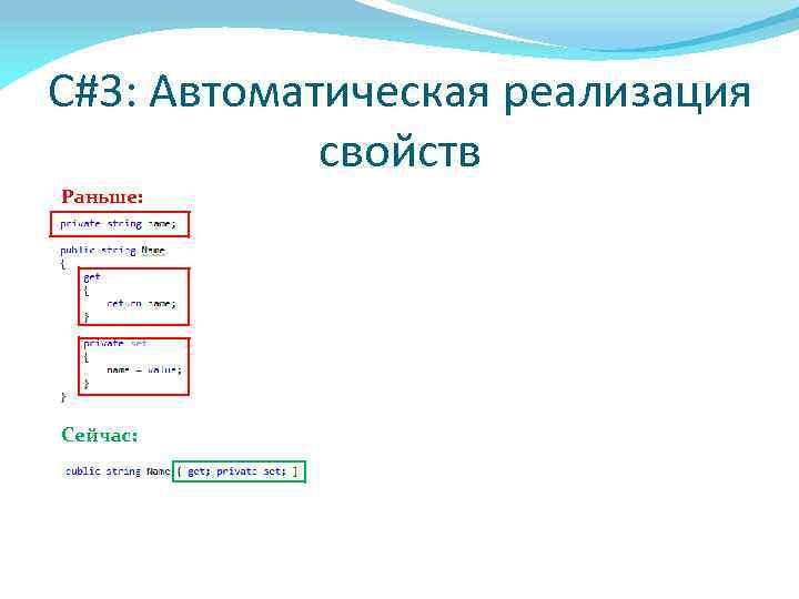 C#3: Автоматическая реализация свойств Раньше: Сейчас: