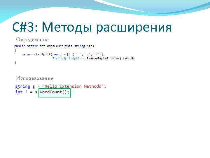 C#3: Методы расширения Определение Использование