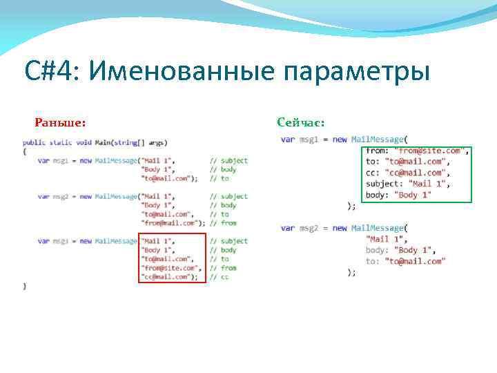 C#4: Именованные параметры Раньше: Сейчас: