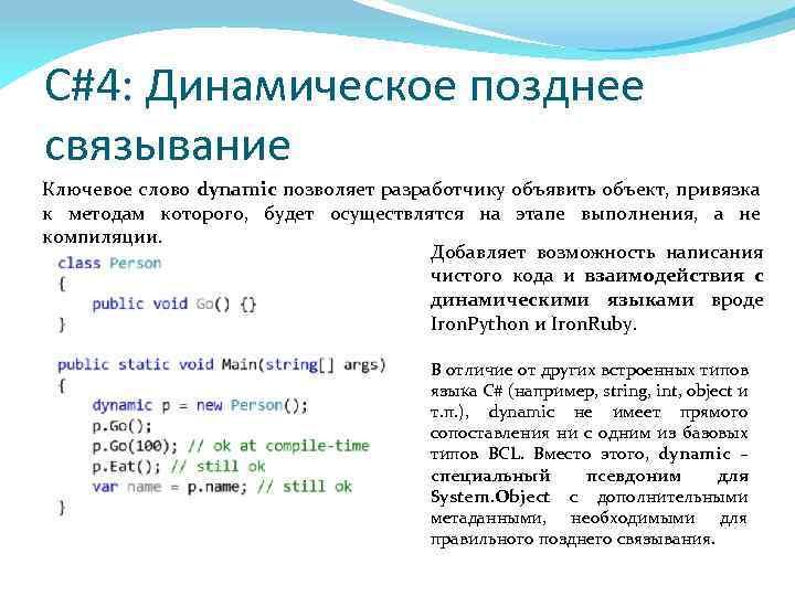 C#4: Динамическое позднее связывание Ключевое слово dynamic позволяет разработчику объявить объект, привязка к методам