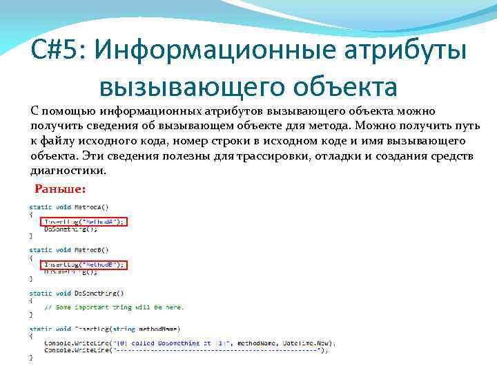 C#5: Информационные атрибуты вызывающего объекта С помощью информационных атрибутов вызывающего объекта можно получить сведения