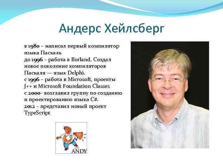 Андерс Хейлсберг в 1980 – написал первый компилятор языка Паскаль до 1996 – работа