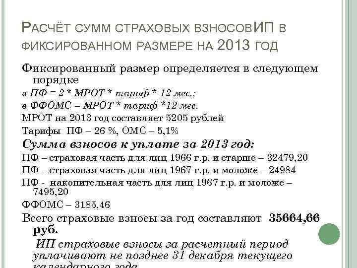 РАСЧЁТ СУММ СТРАХОВЫХ ВЗНОСОВ ИП В ФИКСИРОВАННОМ РАЗМЕРЕ НА 2013 ГОД Фиксированный размер определяется
