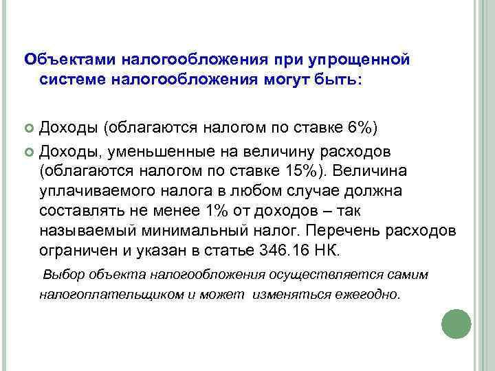 Объектами налогообложения при упрощенной системе налогообложения могут быть: Доходы (облагаются налогом по ставке 6%)
