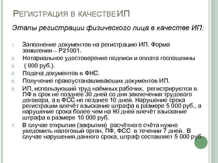 РЕГИСТРАЦИЯ В КАЧЕСТВЕ ИП Этапы регистрации физического лица в качестве ИП: 1. 2. 3.