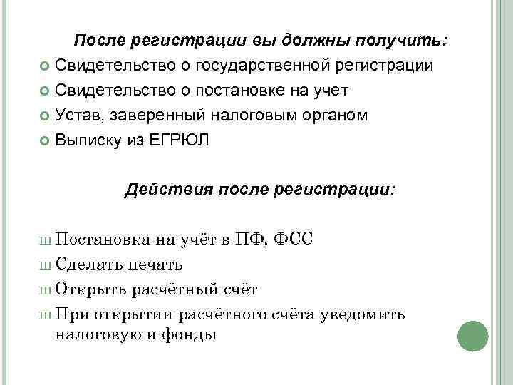 После регистрации вы должны получить: Свидетельство о государственной регистрации Свидетельство о постановке на учет