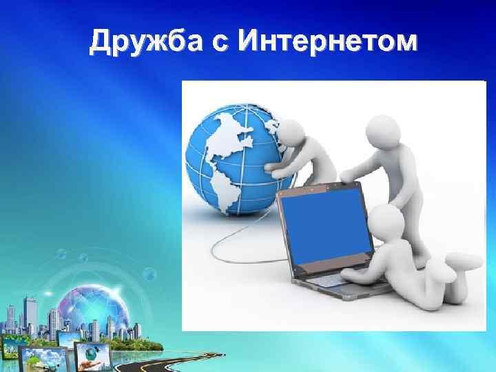 Дружба с Интернетом