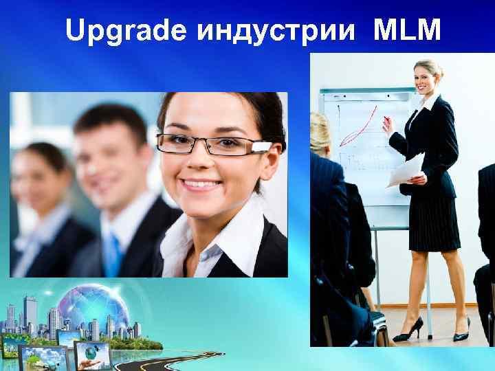 Upgrade индустрии MLM